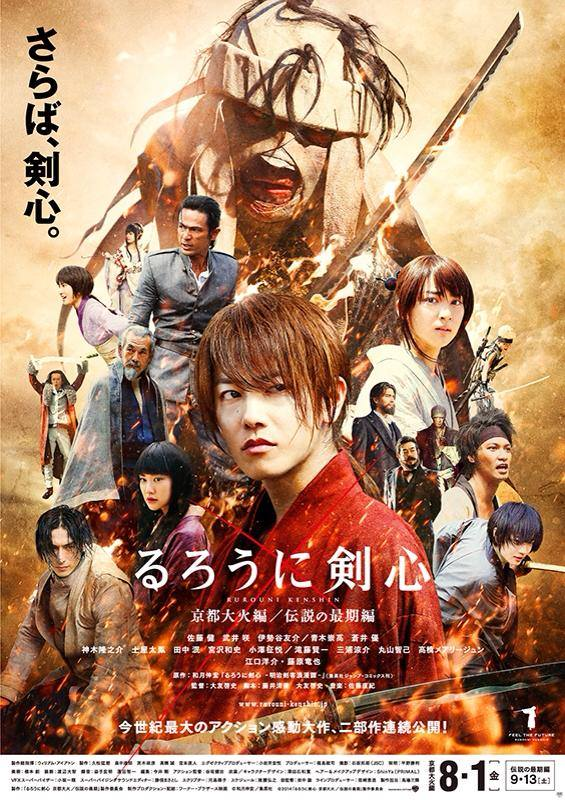 Rurouni Kenshin: The Great Kyoto Fire Arc Teaser